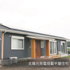 太陽光発電搭載平屋住宅