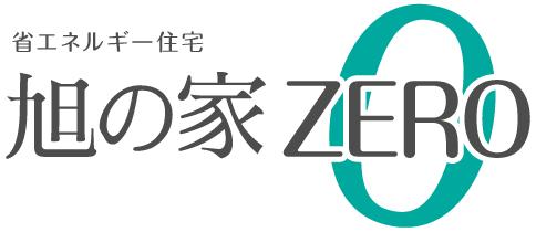 省エネルギー住宅 旭の家ZERO