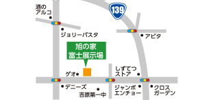 富士展示場