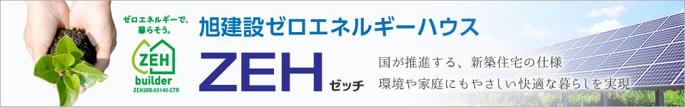 旭建設ゼロエネルギー住宅(ZEH)