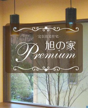 旭の家Premium