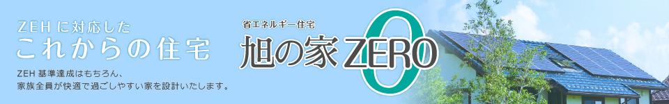 旭の家ZERO